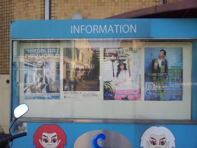 旅するイルカ♪ 岸和田 浪切ホール 杏里 TOUR  LIVE  2016へ