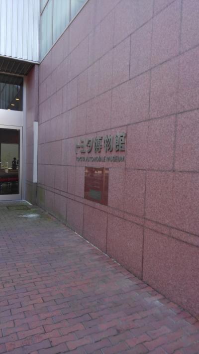 トヨタ博物館に行って来ました。