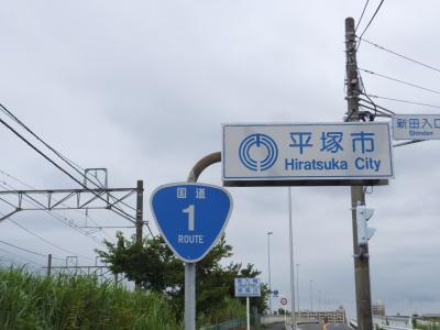 旧東海道を歩いてみた (その4 藤沢 - 二宮 編)