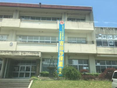 リオオリンピック出場 吉田沙 保里選手の出身地 津市立一志町へ古民家見学 友人は高見澤安珠選手の元監督