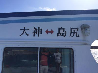@大神島 ~ないちゃーの沖縄離島巡り~
