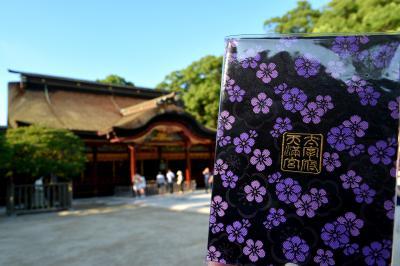 九州国立博物館~天満宮でお洒落な御朱印帳発見★御朱印頂きました