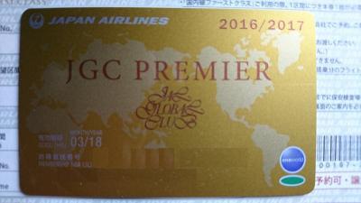JGCプレミア到達。-搭乗口でプレミアと認識されるのは何時か?-