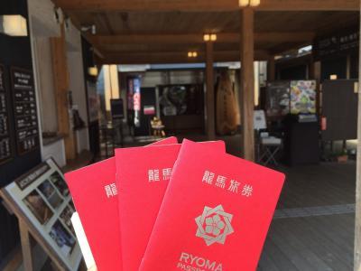 ワンコと一緒!高知旅最終日~源泉掛け流し温泉と赤パスポート