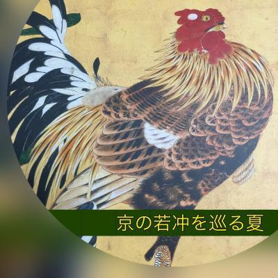 京の『若冲』を巡る夏 2016年 8月