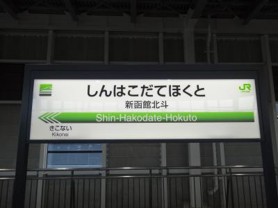 函館に北海道新幹線で初上陸!