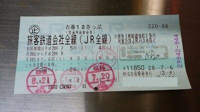 平塚~大阪間の椅子取りゲームに参加してきました。(第4回)