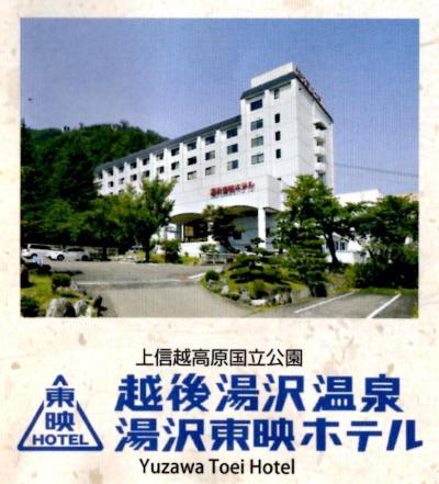 のんびり.まったり温泉旅・その1.越後湯沢温泉・湯沢東映ホテルに泊まる。