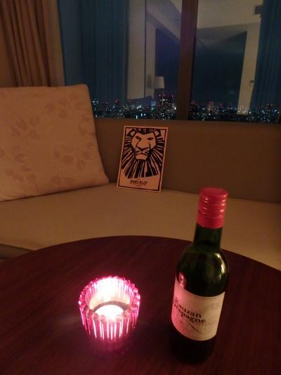 ライオンと秋雨の夜更かし (1泊2日)