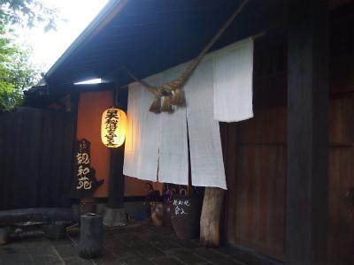 熊本−阿蘇内牧温泉 御料理旅館 親和苑−