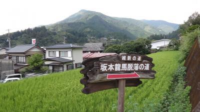 高知県檮原の「坂本龍馬 脱藩の道」 車でいいとこ取りルートを行く