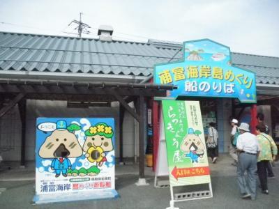 鳥取日帰りバスツアー~浦富海岸~
