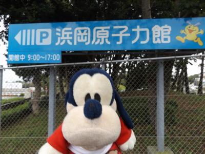 グーちゃん、倉真温泉へ臨時合宿に行く!(浜岡原発で「なんだかなぁー」と思う・・・編)
