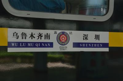 中国駐在生活最後の旅行。シルクロードを電車で一気に走破する!<2/4>