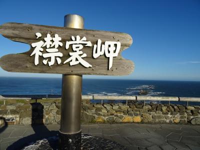 アポイ岳登山の後、襟裳岬へ・・・