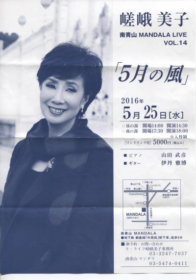 嵯峨美子さんのライブを聴いてきました