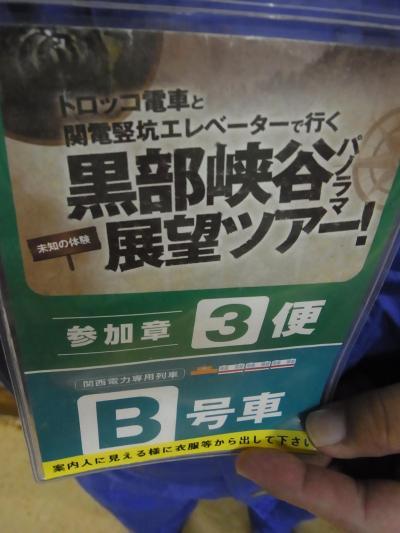 北陸新幹線&北陸観光列車乗り鉄の旅 2 黒部峡谷鉄道編
