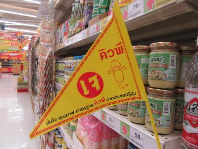 タイの齋食旅行記【その1】ウボンラチャタニー