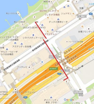 東京旅行:お台場編 後編