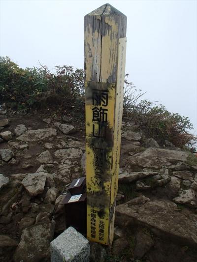 2016年10月 日本百名山 19座目となる、雨飾山(あまかざりやま、1,963.2m)を登りました。