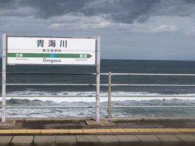 2016年秋・・・・・秋の乗り放題パスを使って⑤日本一海岸に近い駅へ