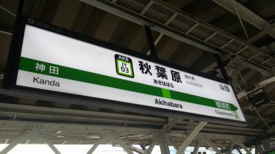 東京観光と聖地めぐり