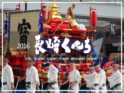 2016年長崎くんち。