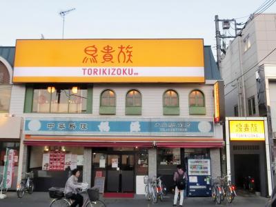 新規開店、焼き鳥屋~(^^♪ (2016.10.15)