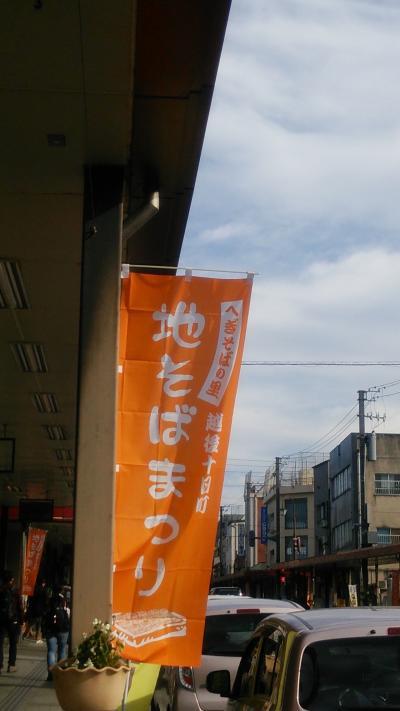 2016新潟県十日町 地そばまつり