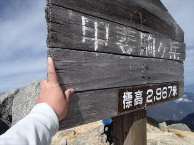 2016年10月 日本百名山 21座目となる、甲斐駒ヶ岳(かいこまがたけ、標高2,967m)を登りました。