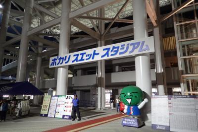 現地サッカー観戦記(J2リーグ):JAPAN