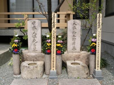 大塩平八郎の墓 (成正寺)