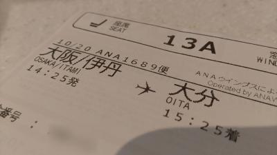 """大分旅行記~2016 国東市編~""""大分空港"""""""