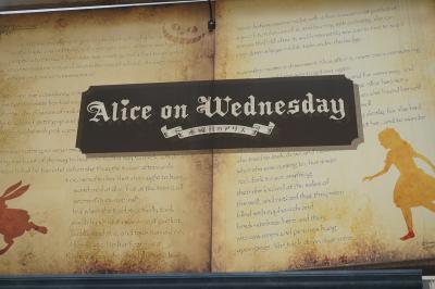 Alice on ウェンズデー 原宿の次は、大須 で訪問! 大須商店街 Alice・on・Wednesday水曜日のアリス Pasta・角燈亭 ディッバーダン 李さんの台湾名物屋台 松坂屋 (2016年5月3日)