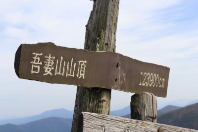2016年初の紅葉狩りでプチ登山 ~広島県庄原市・吾妻山~