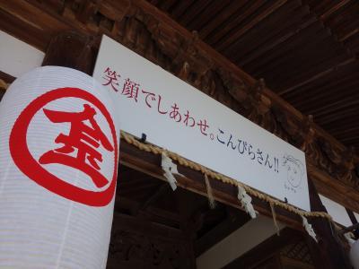 2016年 10月 香川県 琴平(2)