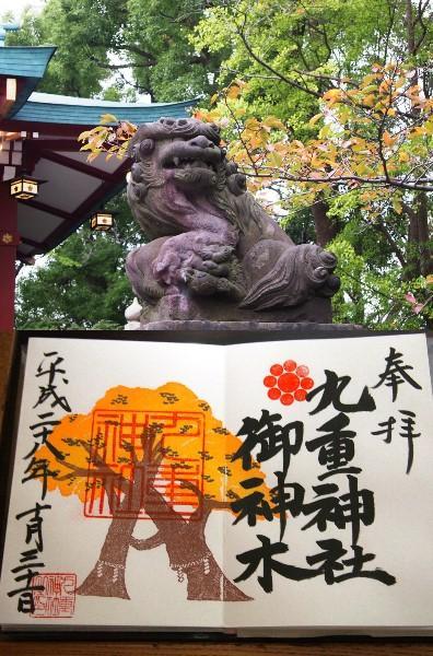 御神木色づきました♪ 電車で巡る「秋限定・御朱印」集めの旅<東京&埼玉>