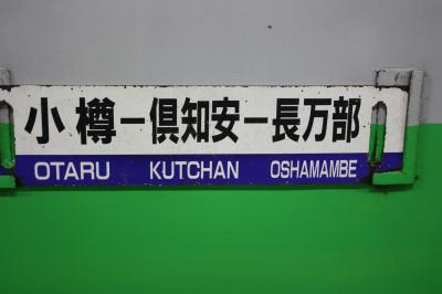 北海道旅行記2016年夏(13)長万部温泉と函館本線山線乗車編