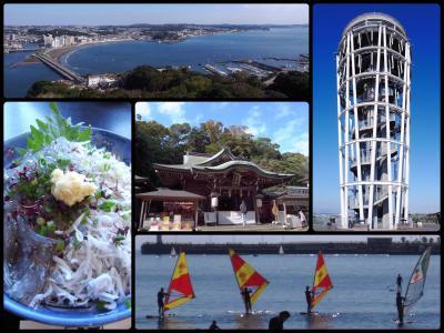 江ノ島散策・江島神社詣り
