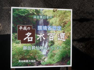 昇仙峡&板敷渓谷:紅葉ハイキング