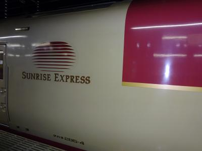 サンライズ出雲・・・あこがれの寝台列車で、オリエント急行の気分は味わえるか