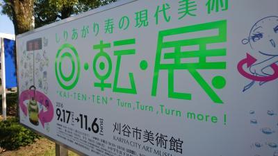 【Day-out w/ N】刈谷で集合