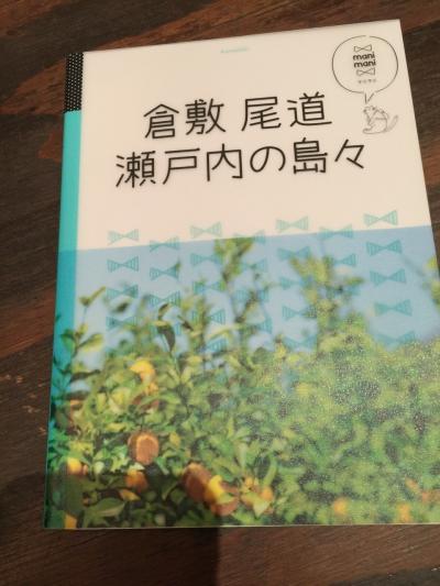 初一人旅 2日目 尾道〜倉敷