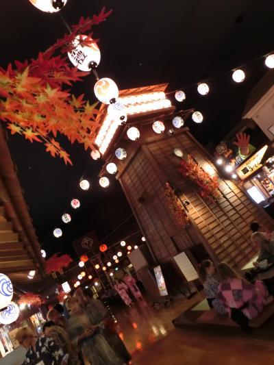 【2年ぶりのUSJへ・その1】1&2日目~大江戸温泉お台場にて前泊&出発~