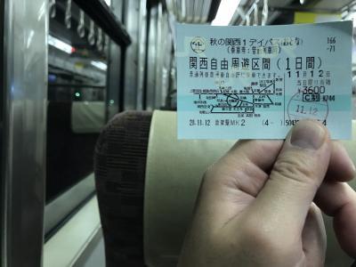 関西ワンデイパスで秋の旅(和歌山線に乗ってみよう)