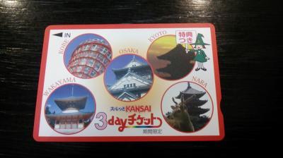「スルッとKANSAI3dayチケット」で行く関西私鉄満喫&プチ観光の旅(パート1)