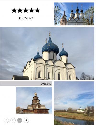 めざせモスクワ!晩秋のロシア旅 Vol.2 「黄金の環」 スーズダリ編