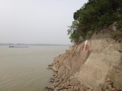 現地駐在員の三国志遺跡を巡る「赤壁」日帰り旅(2016年11月6日)