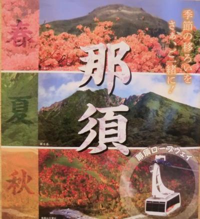 那須岳登山&那須湯本温泉湯治旅・その3.那須湯本温泉でまったり湯治(後編)。