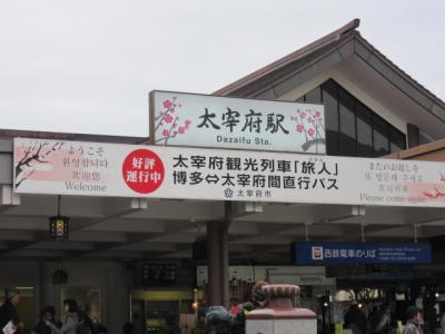 2016福岡旅行記3泊4日②~太宰府天満宮へ~